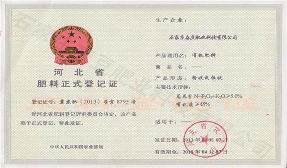 有机肥登记证