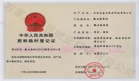 微生物菌剂证