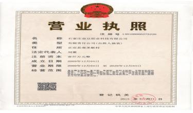 营业执照-1