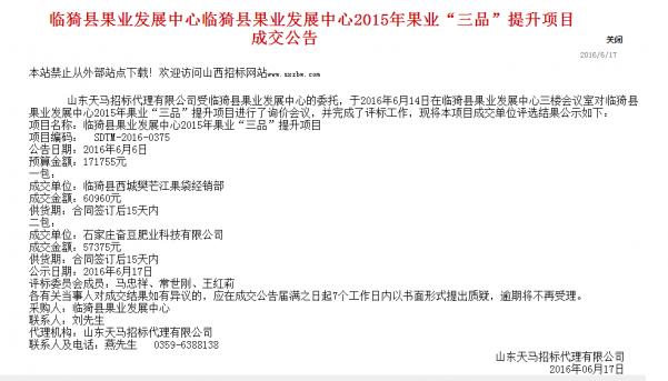 项目:临猗县果业发展中心