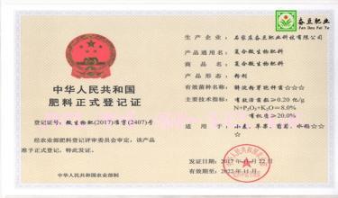 复合微生物菌肥粉剂证件