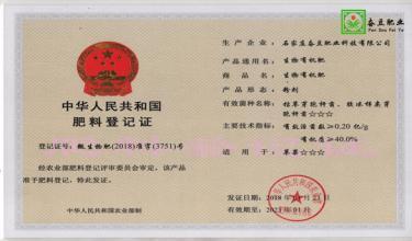 生物菌肥粉剂证