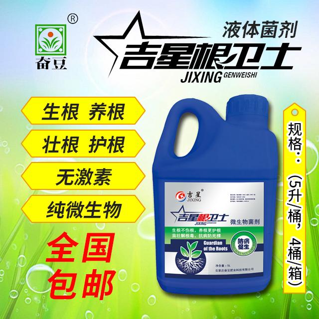 液体微生物菌剂  微生物菌剂