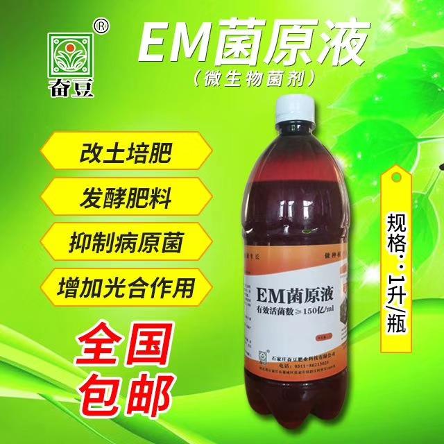 EM菌原液
