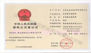 复合微生物肥料粉剂证件